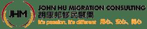 胡康邦移民顧問 - 即致電35681436獲免費評估